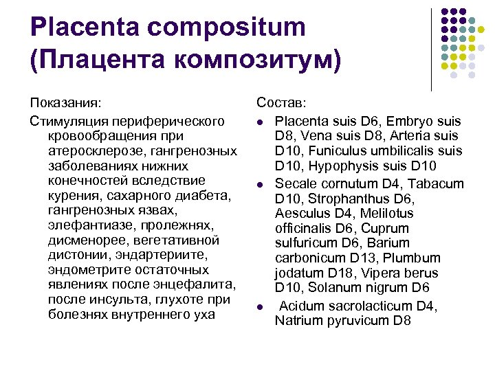 Placenta compositum (Плацента композитум) Показания: Стимуляция периферического кровообращения при атеросклерозе, гангренозных заболеваниях нижних конечностей