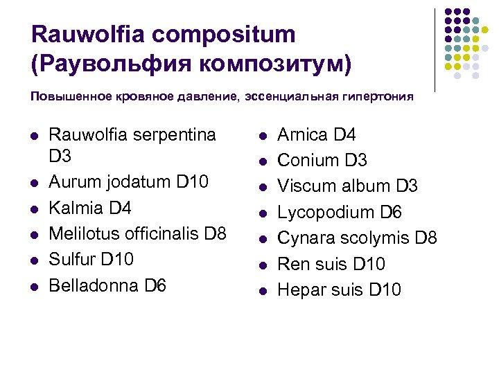 Rauwolfia compositum (Раувольфия композитум) Повышенное кровяное давление, эссенциальная гипертония l l l Rauwolfia serpentina