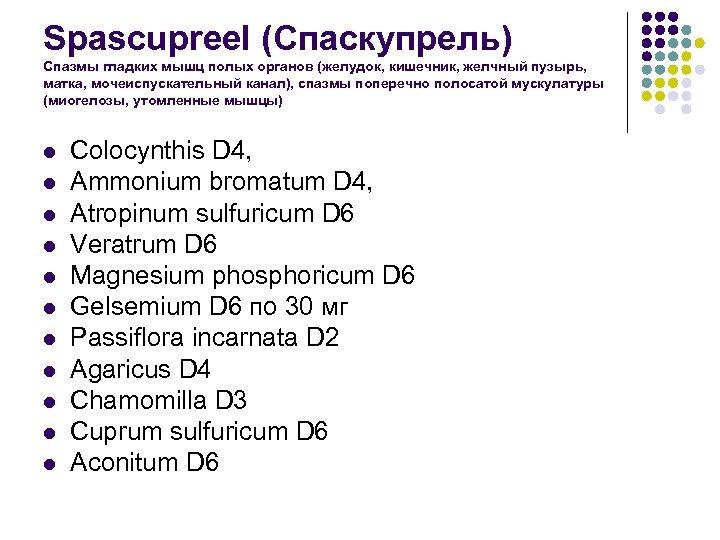 Spascupreel (Спаскупрель) Спазмы гладких мышц полых органов (желудок, кишечник, желчный пузырь, матка, мочеиспускательный канал),