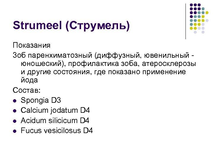 Strumeel (Струмель) Показания 3 об паренхиматозный (диффузный, ювенильный юношеский), профилактика зоба, атеросклерозы и другие