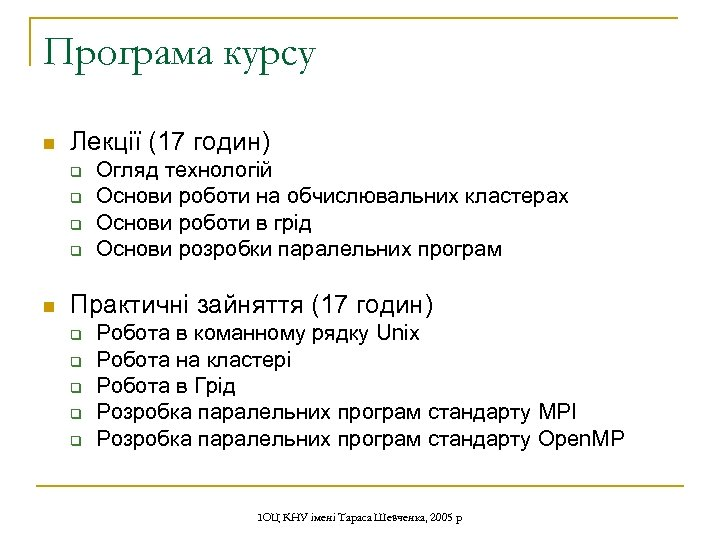 Програма курсу n Лекції (17 годин) q q n Огляд технологій Основи роботи на