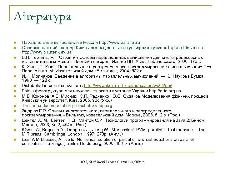 Література n n n n Параллельные вычисления в России http: //www. parallel. ru Обчислювальний