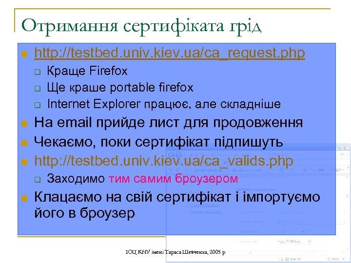 Отримання сертифіката грід n http: //testbed. univ. kiev. ua/ca_request. php q q q n