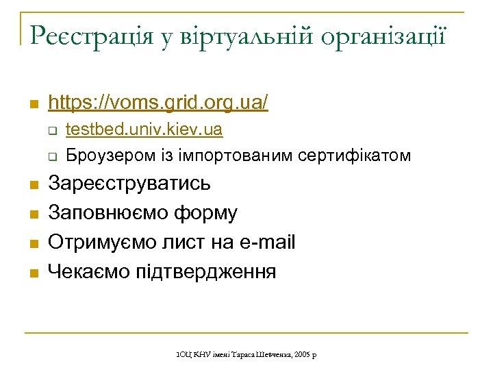 Реєстрація у віртуальній організації n https: //voms. grid. org. ua/ q q n n