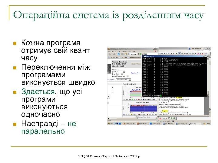 Операційна система із розділенням часу n n Кожна програма отримує свій квант часу Переключення