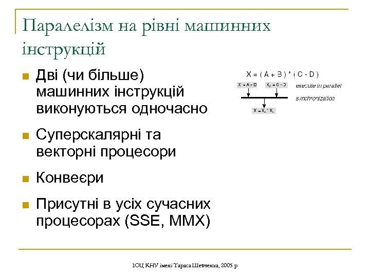 Паралелізм на рівні машинних інструкцій n Дві (чи більше) машинних інструкцій виконуються одночасно n