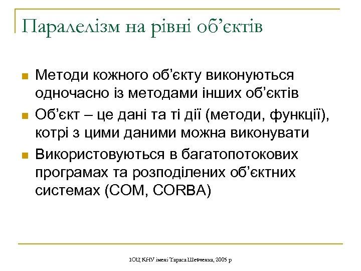 Паралелізм на рівні об'єктів n n n Методи кожного об'єкту виконуються одночасно із методами