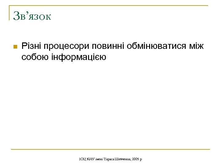 Зв'язок n Різні процесори повинні обмінюватися між собою інформацією ІОЦ КНУ імені Тараса Шевченка,