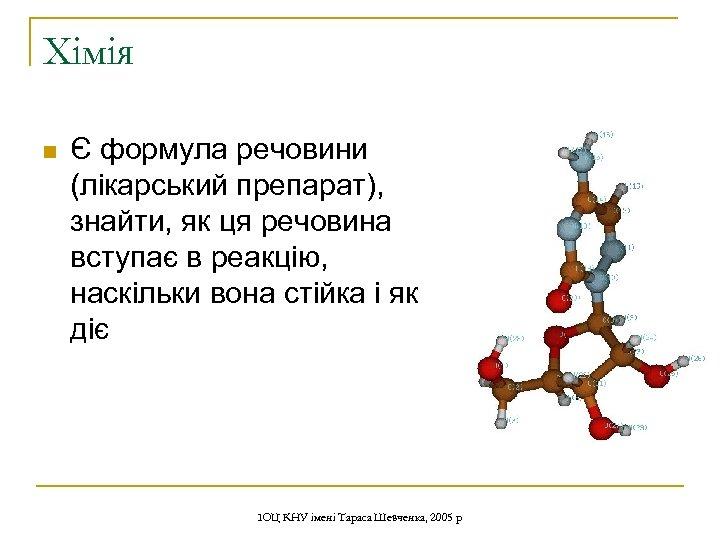 Хімія n Є формула речовини (лікарський препарат), знайти, як ця речовина вступає в реакцію,