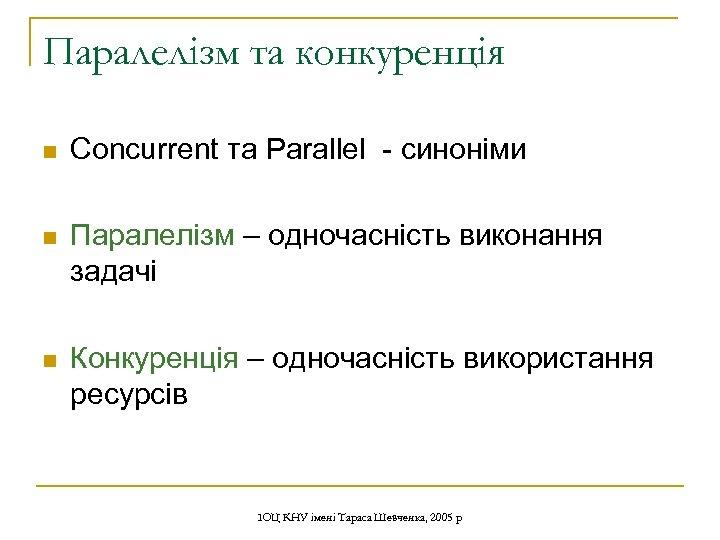 Паралелізм та конкуренція n Concurrent та Parallel - синоніми n Паралелізм – одночасність виконання