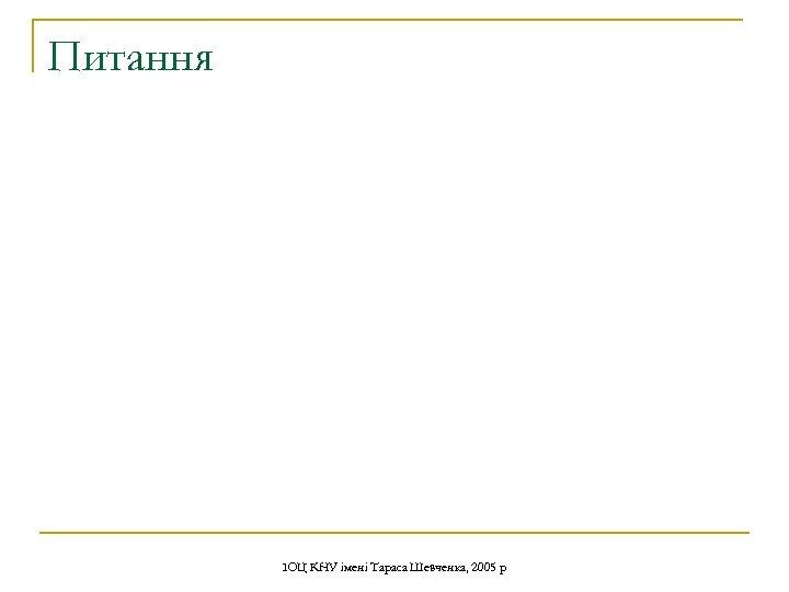Питання ІОЦ КНУ імені Тараса Шевченка, 2005 р