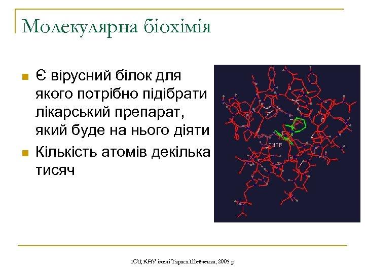 Молекулярна біохімія n n Є вірусний білок для якого потрібно підібрати лікарський препарат, який