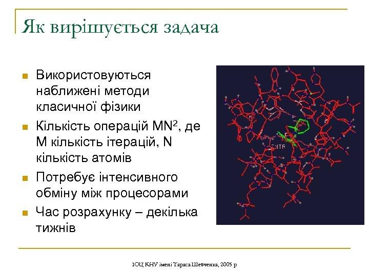 Як вирішується задача n n Використовуються наближені методи класичної фізики Кількість операцій MN 2,