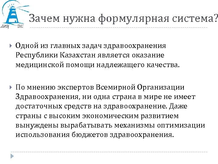 Зачем нужна формулярная система? Одной из главных задач здравоохранения Республики Казахстан является оказание
