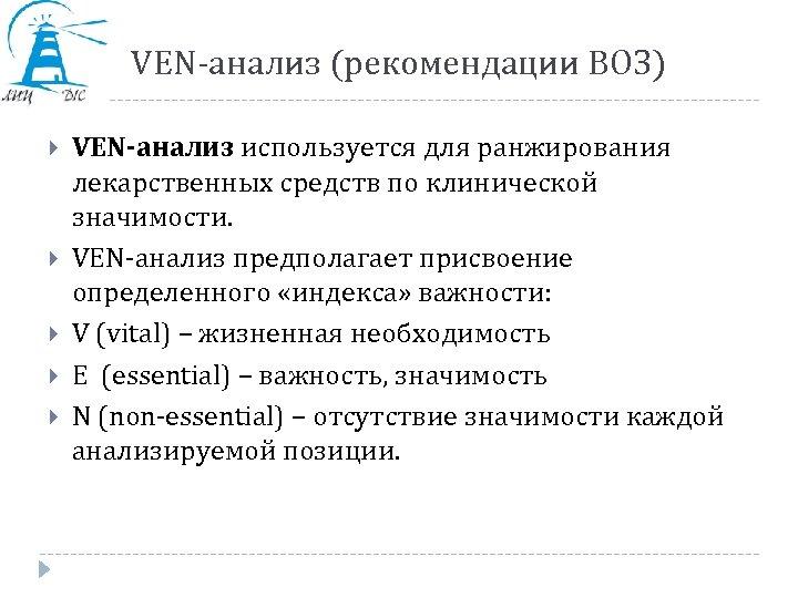 VEN-анализ (рекомендации ВОЗ) VEN-анализ используется для ранжирования лекарственных средств по клинической значимости. VEN-анализ предполагает