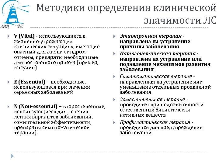 Методики определения клинической значимости ЛС V (Vital) - использующиеся в жизненно-угрожающих клинических ситуациях, имеющие