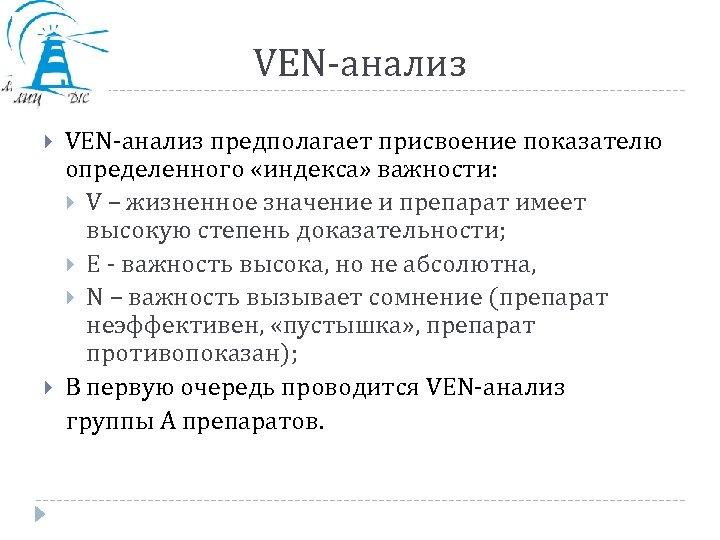 VEN-анализ предполагает присвоение показателю определенного «индекса» важности: V – жизненное значение и препарат имеет