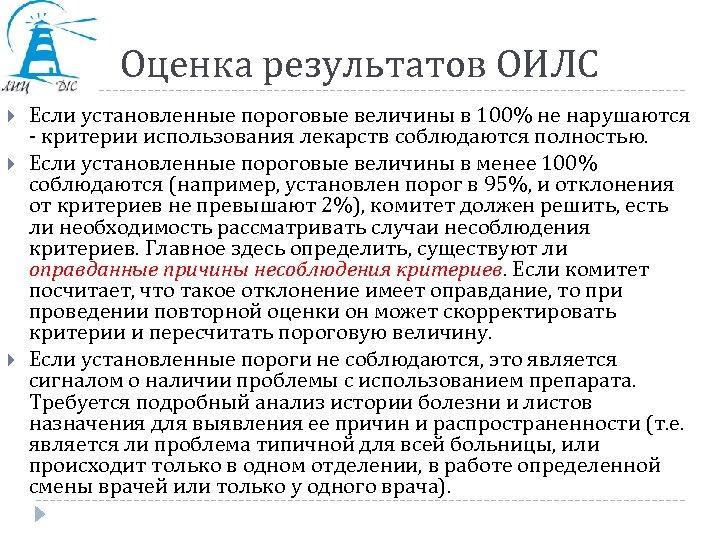 Оценка результатов ОИЛС Если установленные пороговые величины в 100% не нарушаются - критерии использования