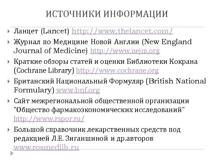 ИСТОЧНИКИ ИНФОРМАЦИИ Ланцет (Lancet) http: //www. thelancet. com/ Журнал по Медицине Новой Англии (New