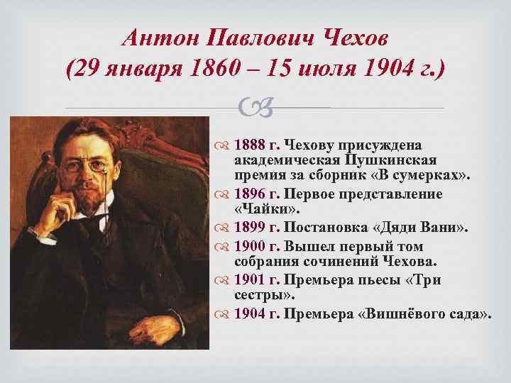 Антон Павлович Чехов (29 января 1860 – 15 июля 1904 г. ) 1888 г.