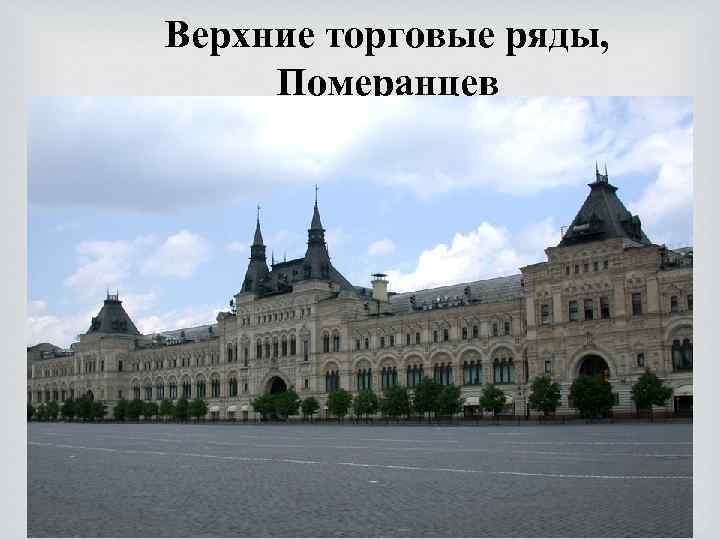 Верхние торговые ряды, Померанцев