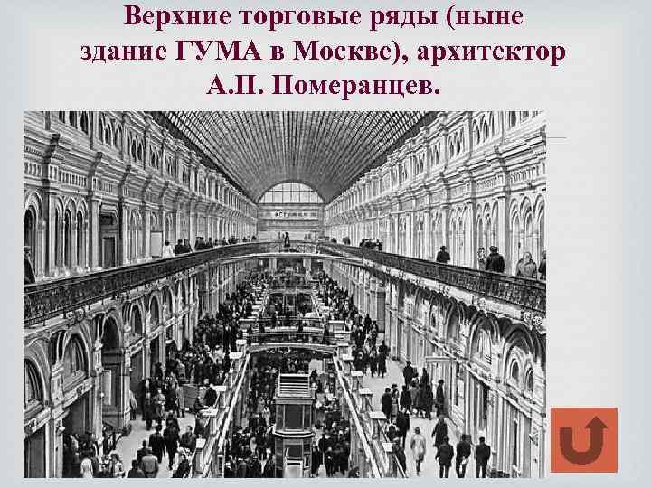 Верхние торговые ряды (ныне здание ГУМА в Москве), архитектор А. П. Померанцев.