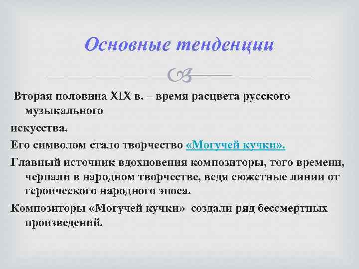 Основные тенденции Вторая половина XIX в. – время расцвета русского музыкального искусства. Его символом