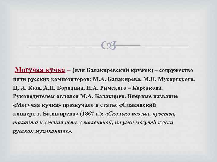 Могучая кучка – (или Балакиревский кружок) – содружество пяти русских композиторов: М. А.