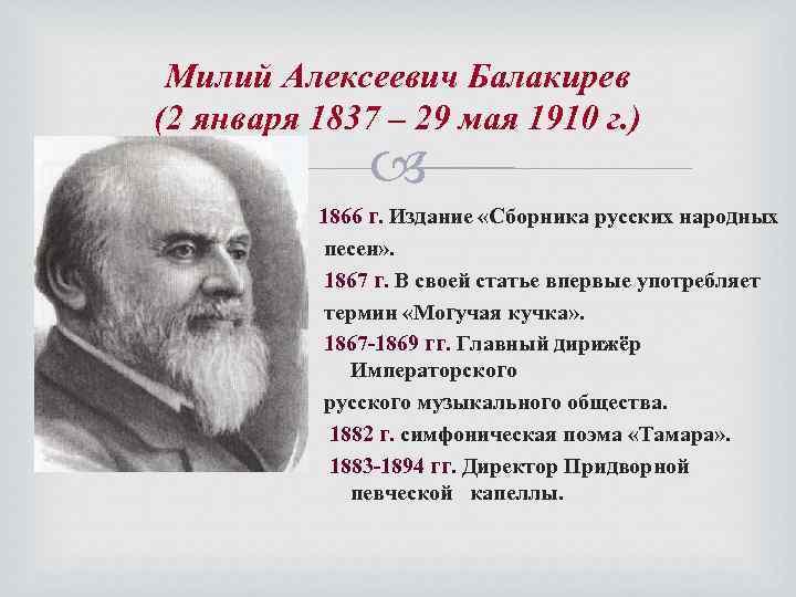 Милий Алексеевич Балакирев (2 января 1837 – 29 мая 1910 г. ) 1866 г.