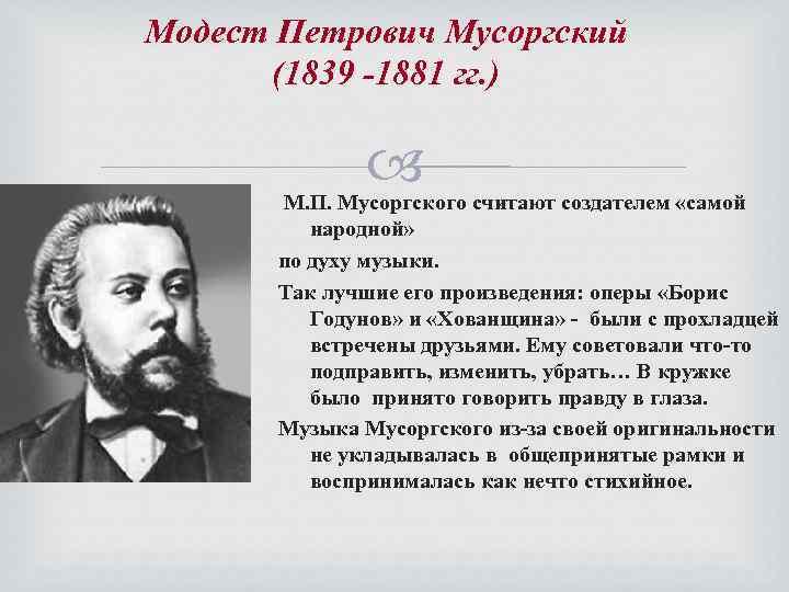 Модест Петрович Мусоргский (1839 -1881 гг. ) М. П. Мусоргского считают создателем «самой народной»