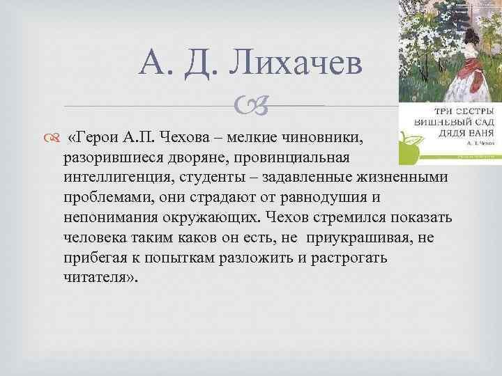 А. Д. Лихачев «Герои А. П. Чехова – мелкие чиновники, разорившиеся дворяне, провинциальная интеллигенция,