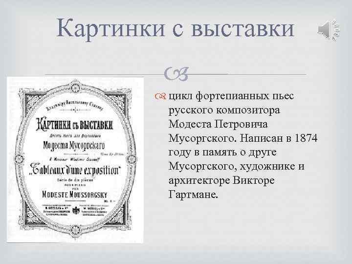 Картинки с выставки цикл фортепианных пьес русского композитора Модеста Петровича Мусоргского. Написан в 1874