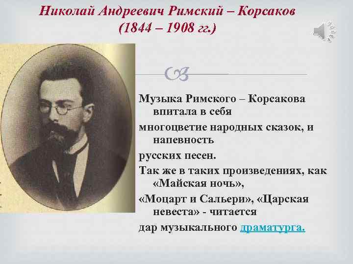 Николай Андреевич Римский – Корсаков (1844 – 1908 гг. ) Музыка Римского – Корсакова