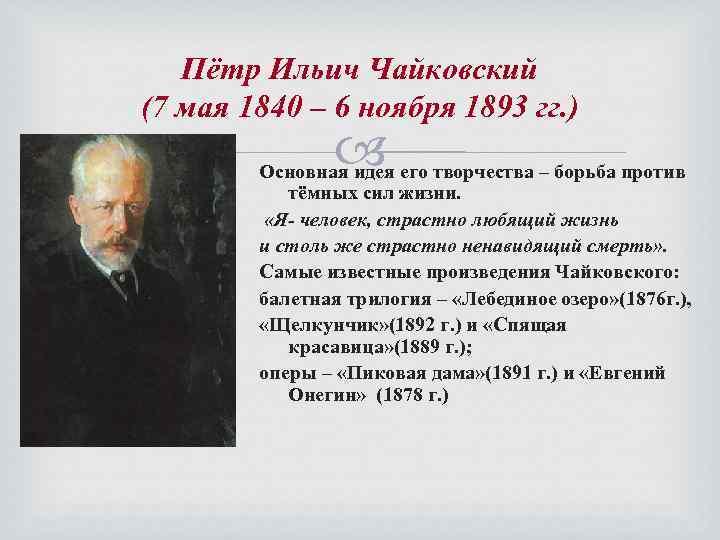 Пётр Ильич Чайковский (7 мая 1840 – 6 ноября 1893 гг. ) Основная идея