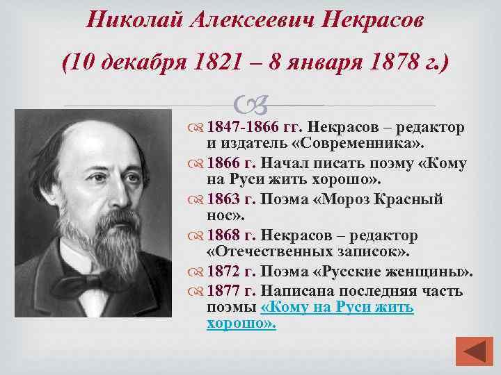 Николай Алексеевич Некрасов (10 декабря 1821 – 8 января 1878 г. ) гг. Некрасов