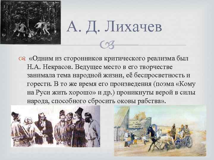 А. Д. Лихачев «Одним из сторонников критического реализма был Н. А. Некрасов. Ведущее место