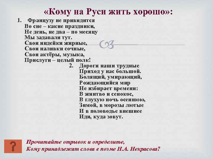 «Кому на Руси жить хорошо» : 1. Французу не привидится Во сне –
