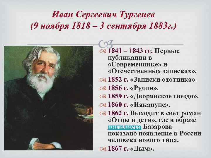 Иван Сергеевич Тургенев (9 ноября 1818 – 3 сентября 1883 г. ) – 1843