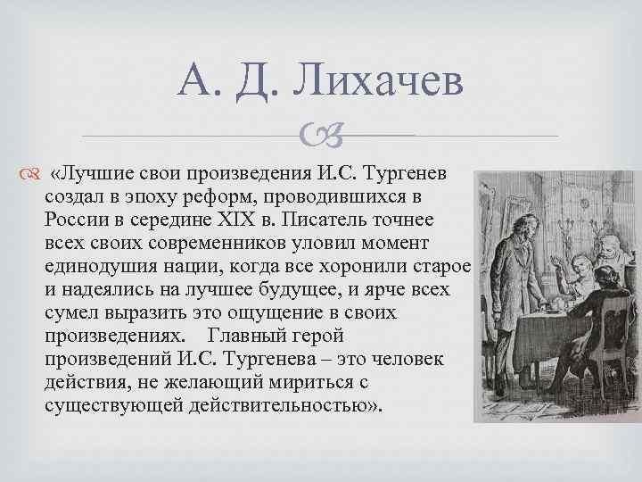 А. Д. Лихачев «Лучшие свои произведения И. С. Тургенев создал в эпоху реформ, проводившихся