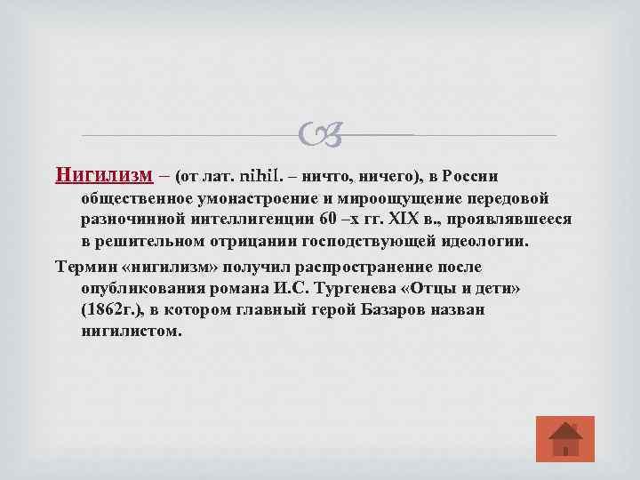 Нигилизм – (от лат. nihil. – ничто, ничего), в России общественное умонастроение и