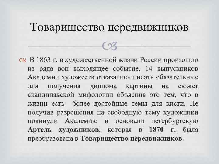 Товарищество передвижников В 1863 г. в художественной жизни России произошло из ряда вон выходящее