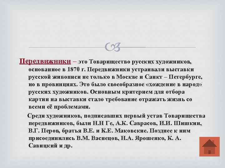 Передвижники – это Товарищество русских художников, основанное в 1870 г. Передвижники устраивали выставки