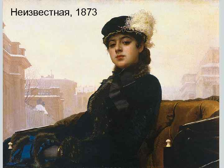 Неизвестная, 1873