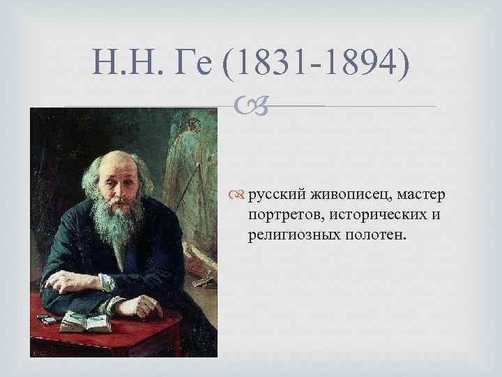 Н. Н. Ге (1831 -1894) русский живописец, мастер портретов, исторических и религиозных полотен.