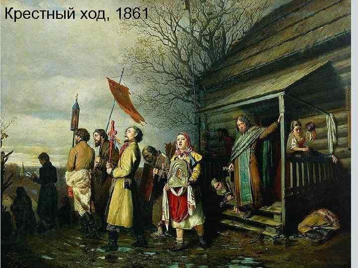 Крестный ход, 1861