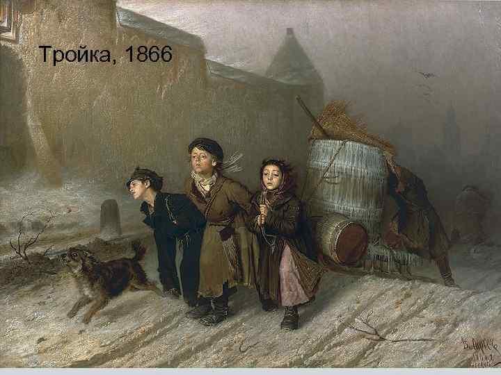 Тройка, 1866