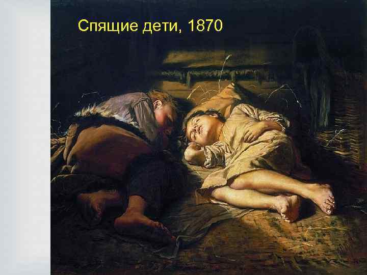 Спящие дети, 1870