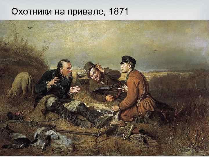 Охотники на привале, 1871