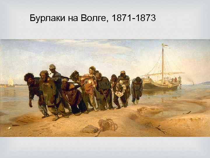 Бурлаки на Волге, 1871 -1873