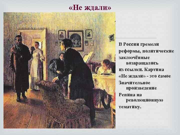 «Не ждали» В России гремели реформы, политические заключённые возвращались из ссылки. Картина «Не